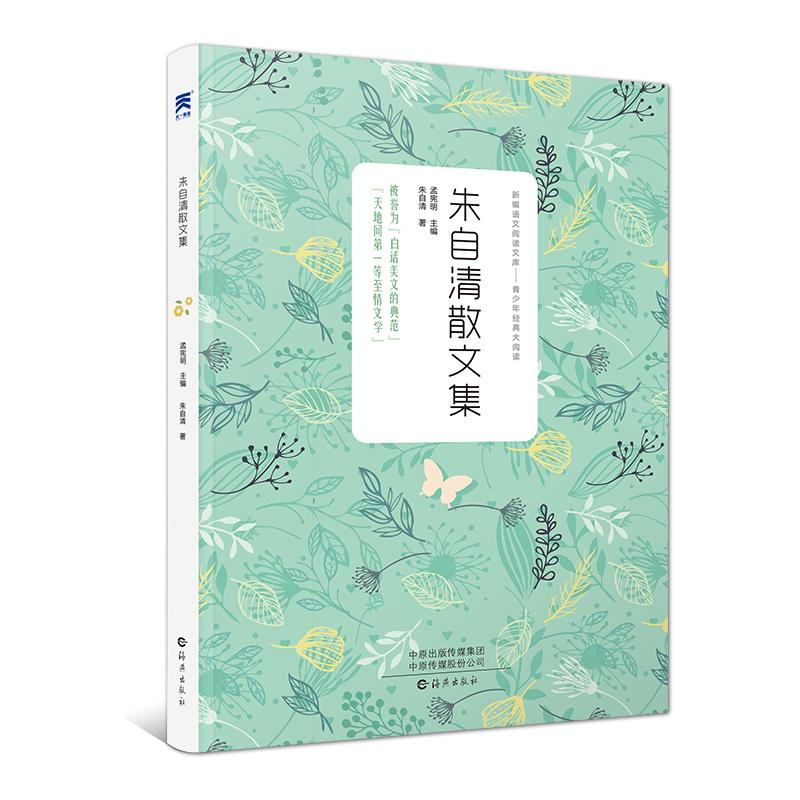 朱自清散文集 新课标 青少年课外阅读系列