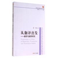 从翻译出发--翻译与翻译研究/中国当代翻译研究文库