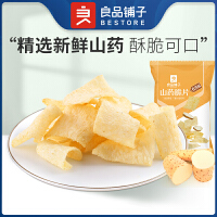 【良品铺子山药脆片70gx1袋】薄片脆薯片好吃的吃货休闲零食小吃