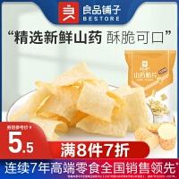 满减【良品铺子山药脆片70gx1袋】薄片脆薯片好吃的吃货休闲零食小吃