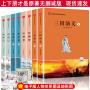 四大名著原著全套青少年版 西游记/水浒传/三国演义/红楼梦