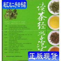 【二手旧书9成新】读茶经学泡茶 /戴玄周旭 中国轻工业出版社