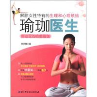 【二手正版9成新】瑜珈医生:娜迪亚的哈他瑜伽(附卡片2张) 李承雅 北京科学技术出版社 9787530446614