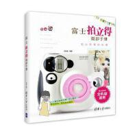 【二手旧书9成新】富士拍立得摄影手册清华大学出版社9787302458807