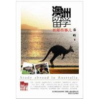 澳洲留学的那些事儿 秦岭 9787531340447 春风文艺出版社