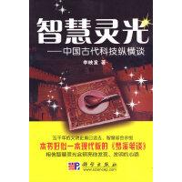 智慧灵光――中国古代科技纵横谈