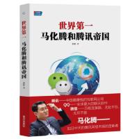 世界第一:马化腾和腾讯帝国 腾讯掌舵人马化腾如何成为如日中天的通信市场垄断者?腾讯帝国如何颠覆互联网思维成为世界第一?