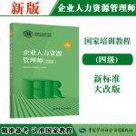 2020新版 官方教材 企业人力资源管理师 四级 第四版 国家职业资格培训教程