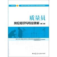 质量员岗位知识与专业技能(设备方向)(第二版) 9787112208951 中国建筑工业出版社 中国建设教育协会