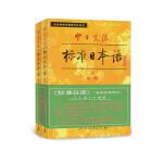 中日交流标准日本语 中级(上下册)(全两册)标日日语教材
