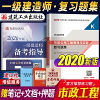 2020新版现货  一级建造师考试用书2020版一建教材配套题库 复习题集 市政公用工程管理与实务专业科目 增项 中国建筑工业出版社