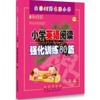 小学英语阅读强化训练80篇六年级白金版 适合各种英语课本