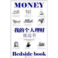 【二手书8成新】我的个人理财枕边书 田鹏著 地震出版社