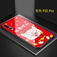 本命年华为p20pro手机壳华为P10/P20玻璃MATE20情侣P9创意MATE10猪年新年发财红 P20Pro 猪