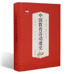 中国教育活动通史(第一卷)