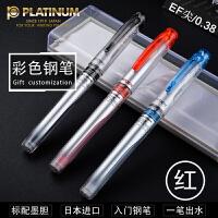 日本进口Platinum白金 PPQ-300/红色 万年笔EF尖特细透明彩色钢笔小学生用书写练字极细金笔墨水墨囊两用考