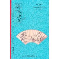 苏东坡传(中文版)――林语堂先生偏爱的作品,十分欣赏的人物,外语教学与研究出版社,林语堂,