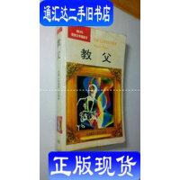 【二手旧书9成新】教父:英文 /[美]马里奥.普佐著 外语教学与研究出版社