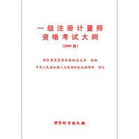 一级注册计量师资格考试大纲(2009版)