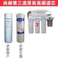 尚赫净水机配件尚赫净水机活水机全套滤芯配件通用10寸中空棉树脂活性炭陶瓷滤芯