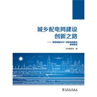 城乡配电网建设创新之路――新型城镇化与一流配电网建设案例精选