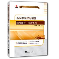 【正版】自考辅导 自考 00315 当代中国政治制度同步辅导 同步练习