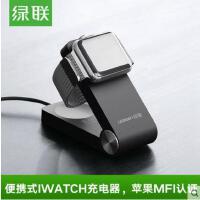 绿联 iwatch充电器苹果手表1/2代MFI认证apple便携底座磁力充电线