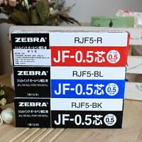 ZEBRA斑马牌 JF-0.5芯 斑马中性笔替芯 4色 10支1盒 适用JJ15