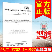 GB/T 7702.1-1997煤质颗粒活性炭试验方法水分的测定