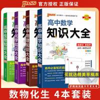 新教材2022pass绿卡图书高中数理化生知识大全高一高二高三数学物理化学生物新高考理科综合教辅资料书知识公式定律手册必