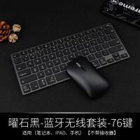 无线蓝牙键鼠套装便携式手机平板ipad笔记本电脑键盘鼠标套装苹果手感高效办公时尚商务