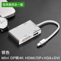 苹果mac电脑mini dp转vga转换器线雷电接口hdmi连接投影仪电视VGA mini dp转4K hdmi/dp