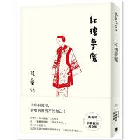包邮台版 红楼梦魇 张爱玲百岁诞辰纪念版 皇冠文化 文学小说 原版书 现货9789573335399