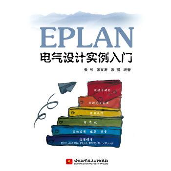 EPLAN电气...