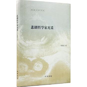 悲剧哲学家尼采(pdf+txt+epub+azw3+mobi电子书在线阅读下载)