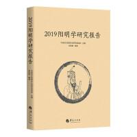 2019阳明学研究报告