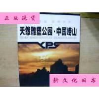 【二手旧书9成新】天然雕塑公园・中国崂山 英汉对照 /不详 齐鲁