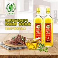西班牙进口 莉莎贝拉 特级初榨橄榄油 简装礼盒 500ml*2