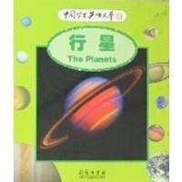 行星-中国学生英语文库 【英】怀特豪斯 商务印书馆
