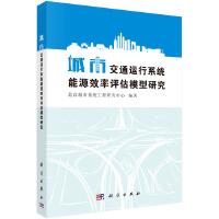 正版现货 城市交通运行系统能源效率评估模型研究 北京城市系统工程研究中心 科学出版社