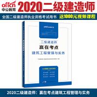 中公教育2020二级建造师:赢在考点建筑工程管理与实务