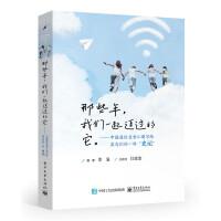 """那些年,我们一起追过的它――中国通信业老江湖写给菜鸟们的一部""""史记"""""""