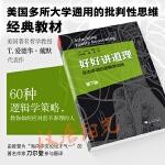 好好讲道理:反击谬误的逻辑学训练(Attacking  Faulty  Reasoning)(美国30余所大学通用的逻辑学教材)(新版)