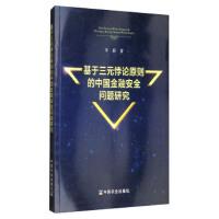 【正版二手书9成新左右】基于三元悖论原则的中国金融安全问题研究 李莉 中国农业出版社