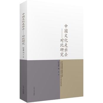 【二手书8成新】中国文化走出去对比研究 何克勇, 刘立 江苏人民出版社 正版旧书,下单速发,大部分书籍九成新以上,不缺页,部分笔记,保存完好,品质保证,放心购买,售后无忧,