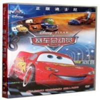 迪士尼动画片 赛车总动员 正版DVD9 汽车总动员 黄磊 徐静蕾配音