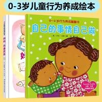 正版2册 自己的事情自己做+妈妈,我要尿尿 0-3岁行为养成绘本儿童自己学会上厕所独立性培养绘本 启蒙认知宝宝行为习惯
