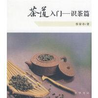 茶道入门――识茶篇