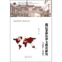 战后菲律宾华文教育研究(1945-1976)(世界华侨华人研究文库)