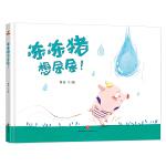 恐��小Q ��鲐i想尿尿!精�b�L本(3-6�q )